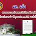 มท 0808.2/ว5347 ลว 20 ก.ย. 2559 เรื่อง การขยายระยะเวลากำหนดวงเงินวิธีการจัดหาพัสดุ โดยยกเว้นระเบียบกระทรวงมหาดไทยว่าด้วยการพัสดุของหน่วยการบริหารราชการส่วนท้องถิ่น พ.ศ.2535 และที่แก้ไขเพิ่มเติม