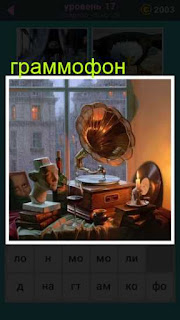 в комнате около окна на столе стоит старый граммофон и рядом пластинка