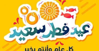 تكبيرات عيد الفطر 2021 ورسائل قصيرة للتهنئة بعيد الفطر المبارك