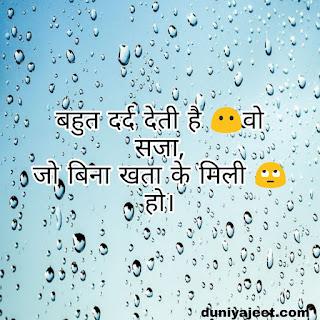 [70+]Whatsapp sad status in hindi Whatsapp love status in hindi (व्हाट्सएप सैड स्टेटस लव इन हिंदी)