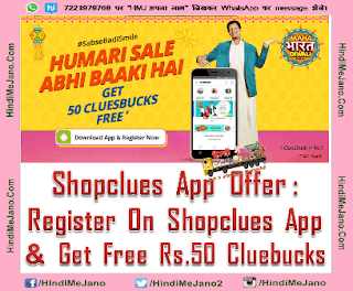 Tags- Shopclues app loot, Free shopclues cluebucks, Shopclues loot, Download shopclues app, shopclues refer and earn, cluebucks free, Shopclues offer,