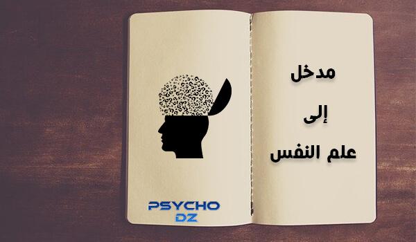 مدخل علم النفس