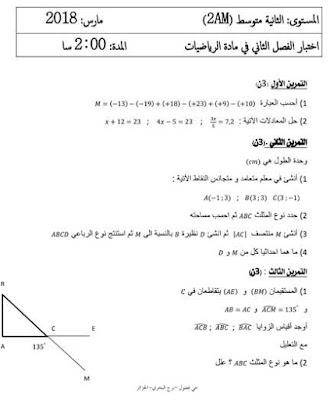 اختبار للفصل الثاني التصحيح الرياضيات 1.jpg