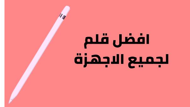 قلم من شركة wiwu هو الافضل للايباد والاجهزة الالكترونية للكتابة والرسم بديل لقلم apple