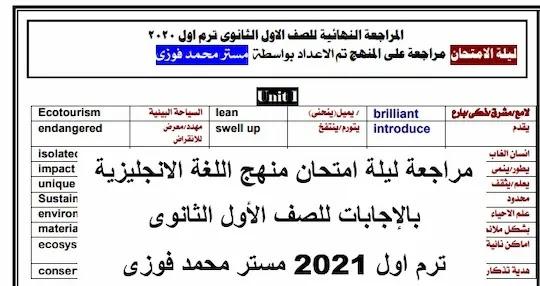 مراجعة ليلة الامتحان فى اللغة الانجليزية بالإجابات للصف الأول الثانوى الترم الاول 2021