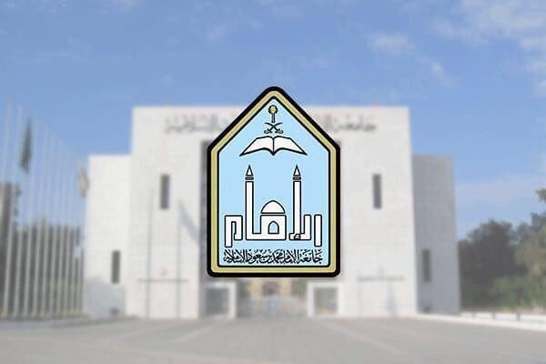ترشيح أكثر من 18 ألف طالب للدراسات العليا بجامعة الإمام