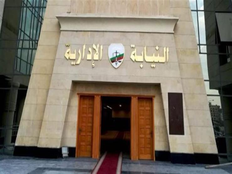 مسابقة وظائف معاون نيابة ادارية في النيابة الإدارية مصر 2021