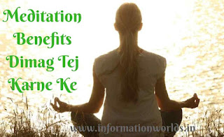 Meditaion Benefits Dimag Tej Karne Ke Top 5 Best Meditaion In Hindi