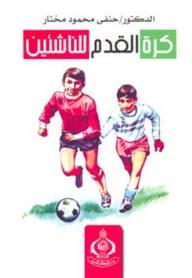كتاب كرة القدم للناشئين PDF