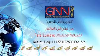 تردد قناة GNN