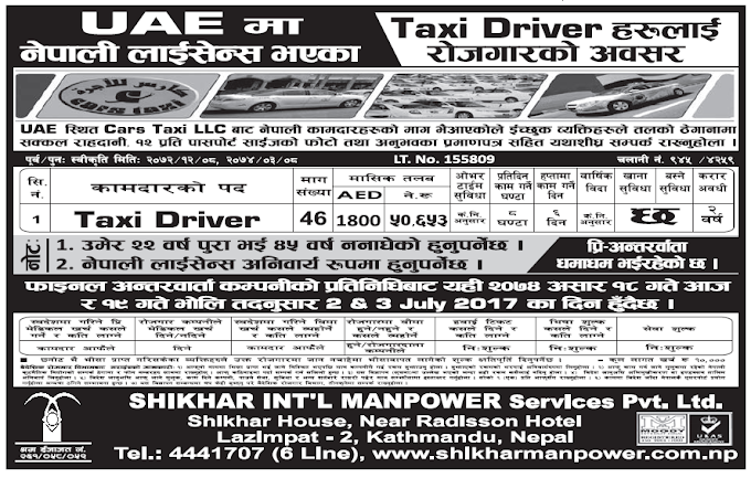 Jobs in UAE for Nepali, Salary Rs 50,653