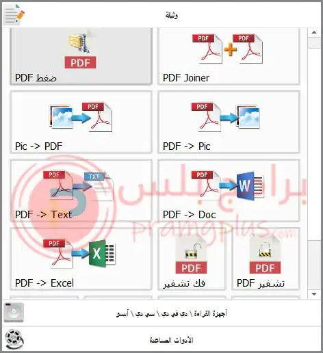 مميزات الوثائق برنامج فورمات فاكتوري