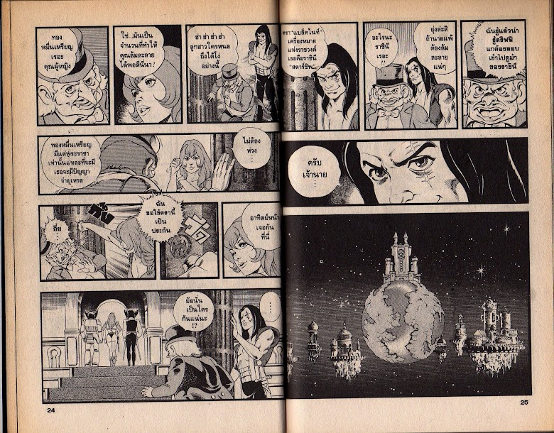 Black Knight Bat - หน้า 14