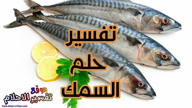 تفسير اكل السمك والسمك الفاسد واصطياد الاسماك في الحلم