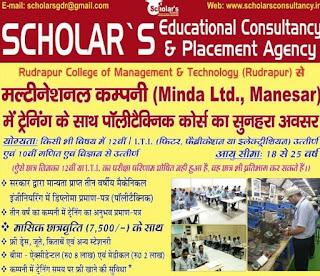 12वीं पास/आई.टी.आई छात्रों के लिए मल्टीनैशनल कंपनी (Minda Ltd. Manesar) में नौकरी के साथ साथ पालीटेक्निक करने का सुनहरा अवसर