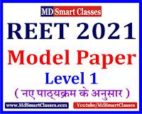 Reet Model Paper 1st Level,Reet Model Paper Level 1, Reet Model Paper 2021 Level 1 Pdf Download,Reet Level 1 Model Paper Pdf, Reet Level 1 Model PapeR