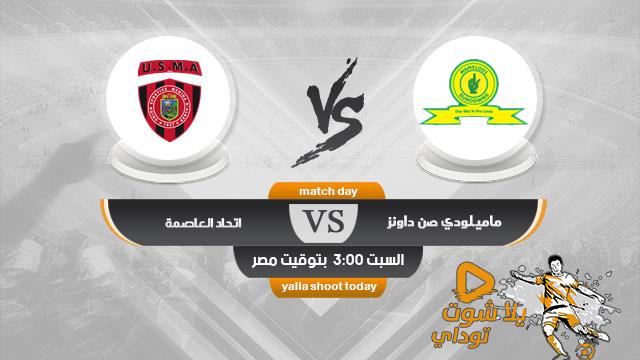 مشاهدة مباراة اتحاد العاصمة وصن داونز بث مباشر اليوم بتاريخ 11-1-2020 في دوري ابطال افريقيا