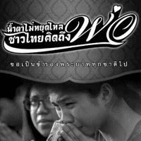 เพชร สหรัตน์ น้ำตาไม่หยุดไหลชาวไทยคิดถึงพ่อ cover