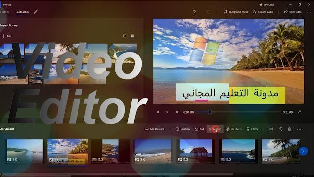 `عمل فيديو إحترافي بالصور و الصوت دون تحميل برامج مونتاج عبر Video Editor ويندوز 10 المجاني