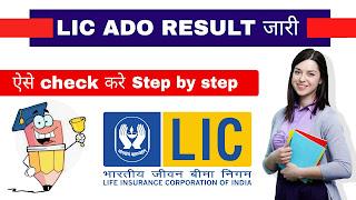 LIC ADO Prelims Result Link Is Here