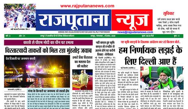 Rajputana News daily epaper 1 December 2020