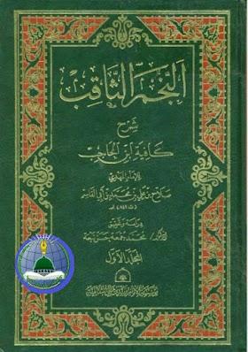 النجم الثاقب شرح الکافیہ Al Najmus Saqib Sharah Al Kafiya