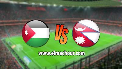 مشاهدة مباراة الاردن ونيبال بث مباشر