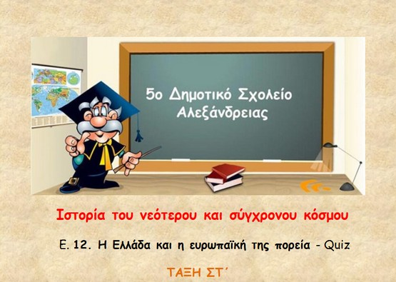 http://atheo.gr/yliko/isst/e12.q/index.html