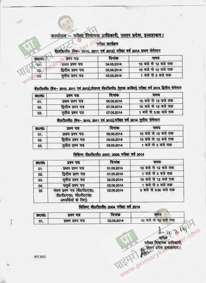 UP BTC Exam Date and Time Table 2014 SCERT Pariksha