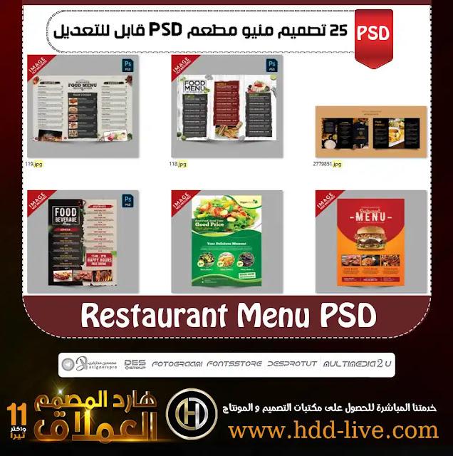 تحميل 25 تصميم منيو مطعم PSD قابل للتعديل Restaurant Menu PSD
