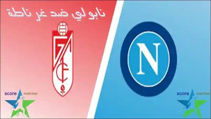 تشكيلة نابولي ضد غرناطة 25 / 02 / 2021 في الدوري الاوروبي