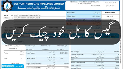 ssgc duplicate bill - How to Check Sui Gas Bills Online - SNGPL and SSGC