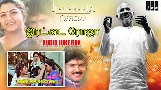 Irattai Roja Tamil Movie | Audio Jukebox | SPB, KS Chithra, Mano