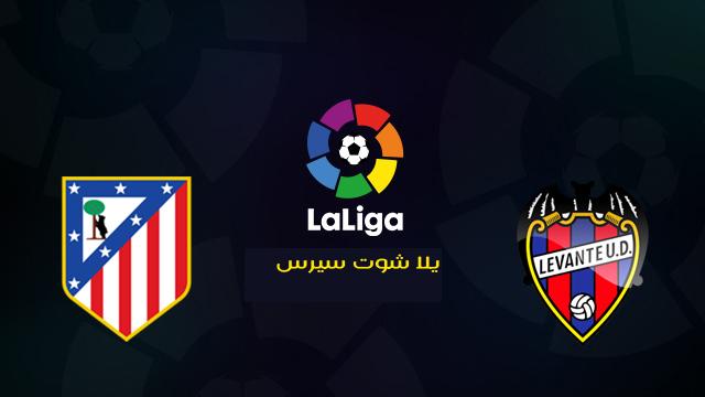نتيجة مباراه اتلتيكو مدريد وليفانتي 0-1 الدوري الاسباني