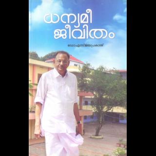 Malayalam autobiography books