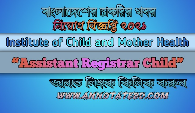 Institute of Child and Mother Health (Assistant Registrar Child) Job Circular 2021