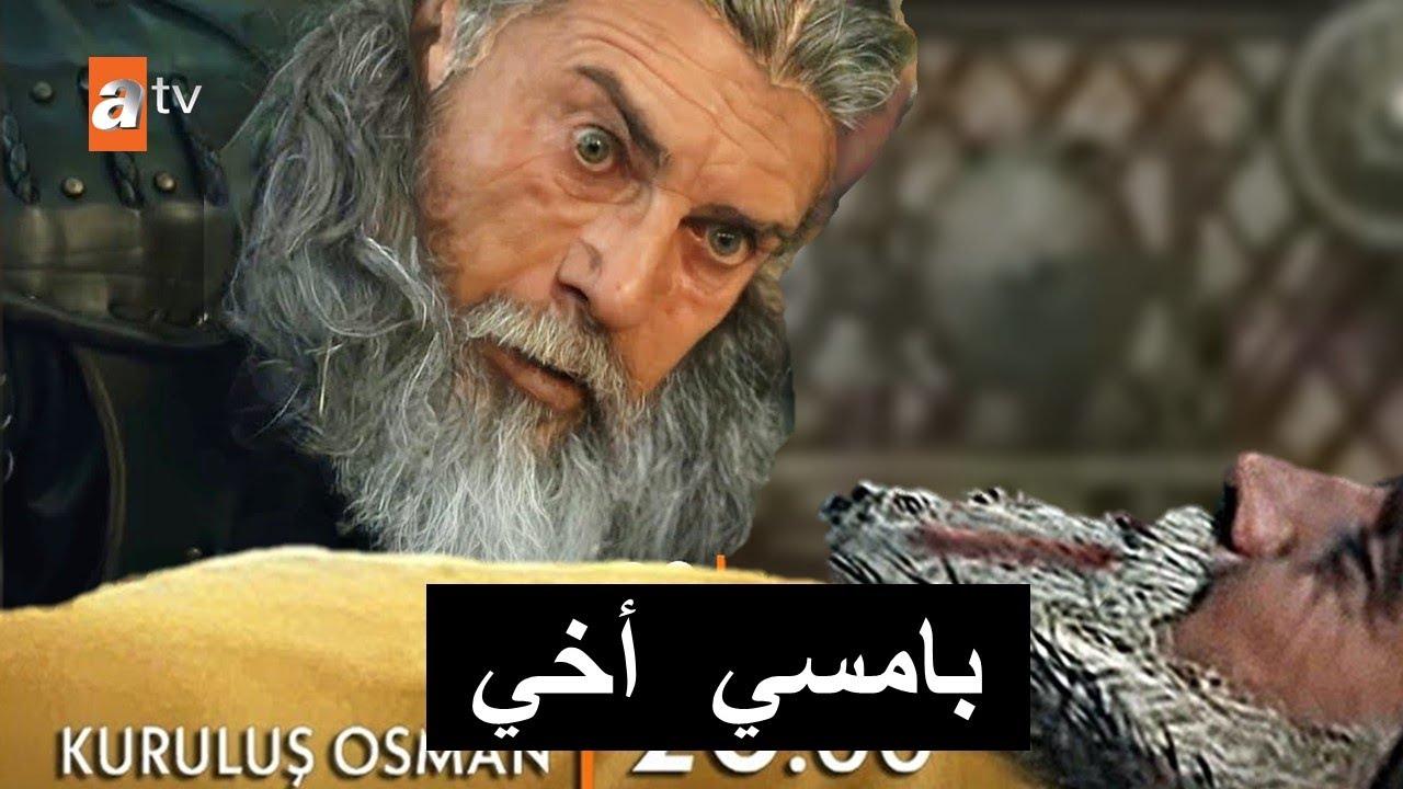 مفاجأة تورغوت وبكائه الشديد اعلان 2 مسلسل المؤسس عثمان الحلقة 61