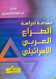 كتاب مقدمة لدراسة الصراع العربي الإسرائيلي