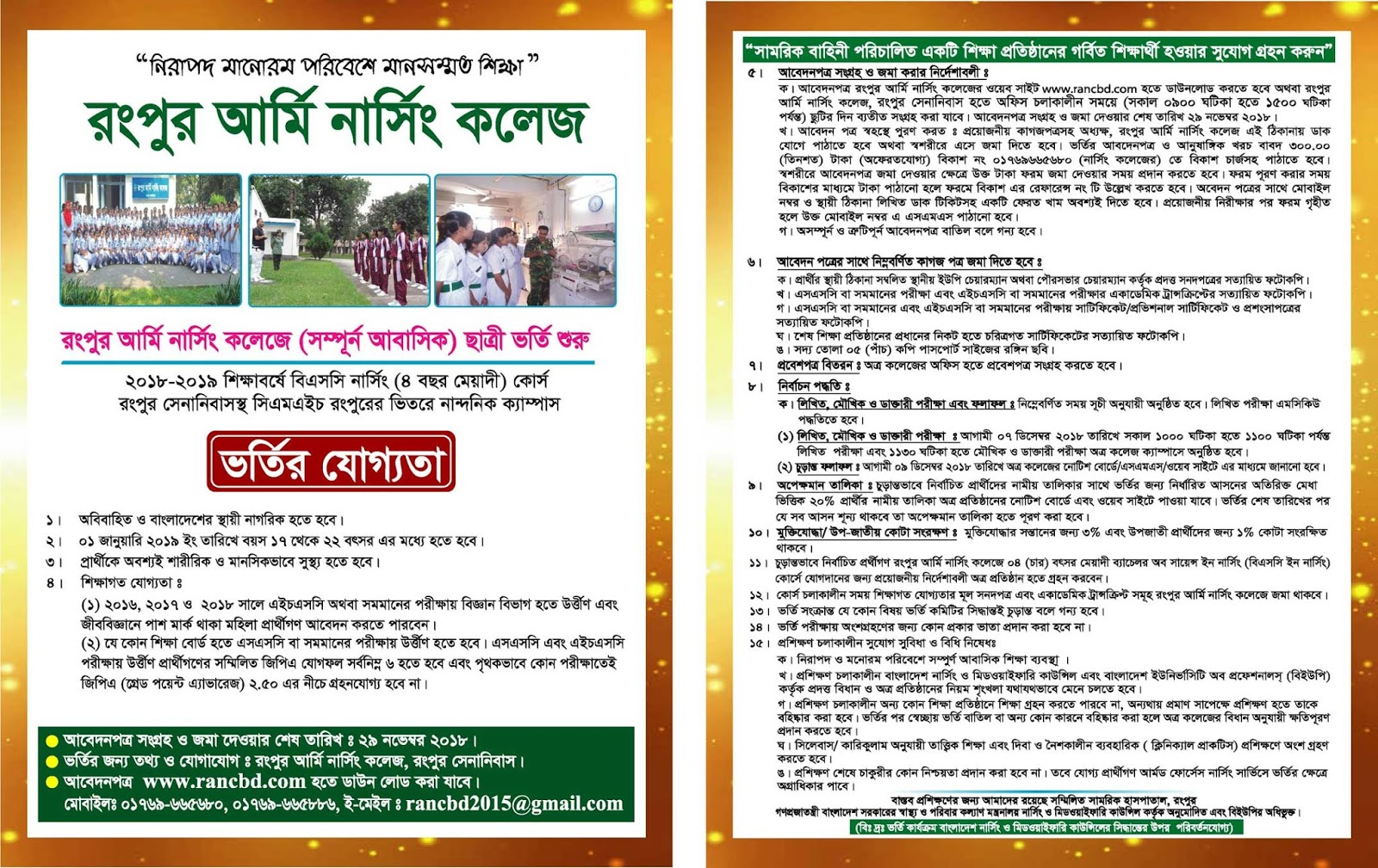 Rangpur Army Nursing College (RANC) B.Sc in Nursing Admission Circular 2018-2019
