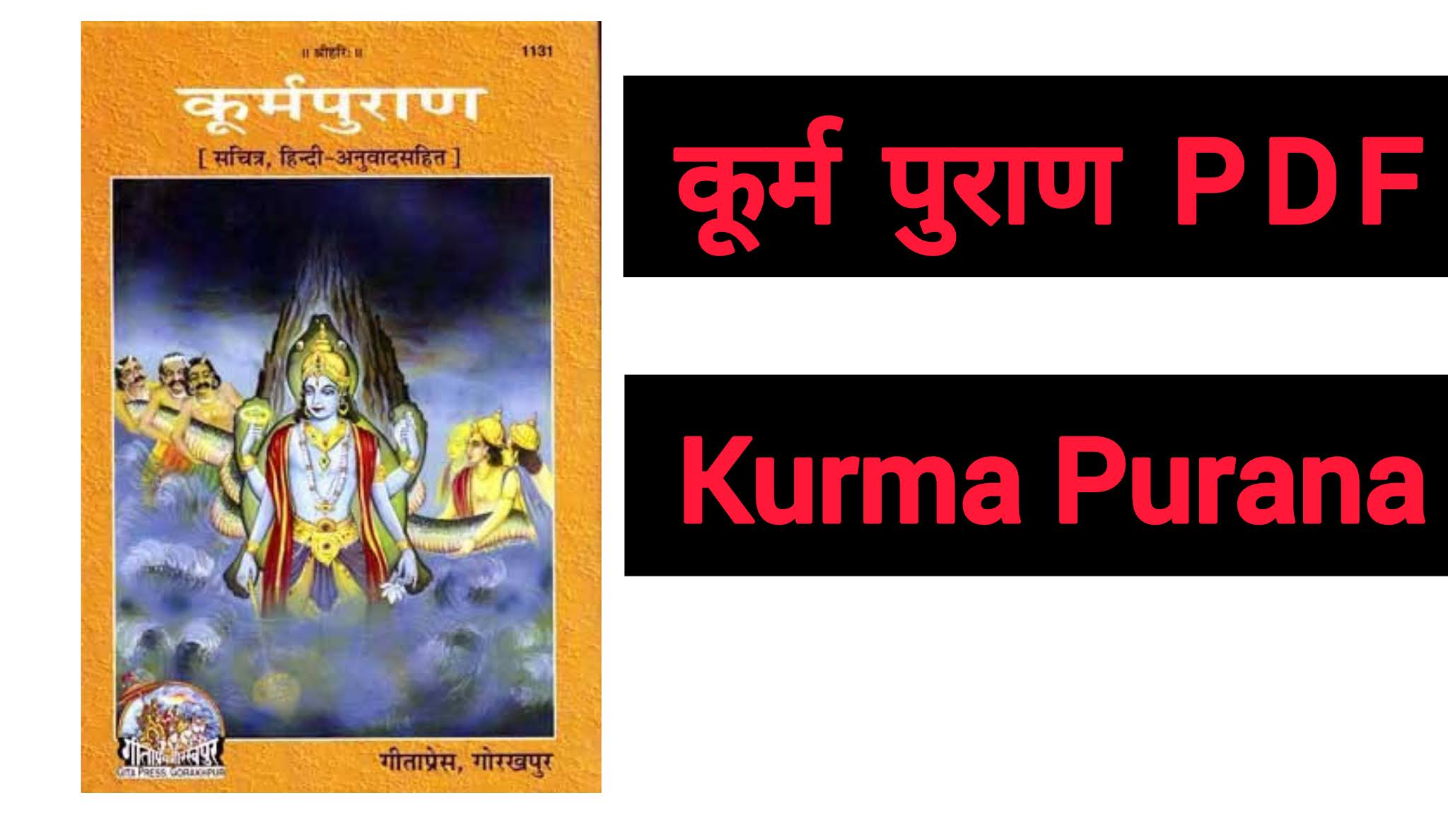 Kurma Purana PDF