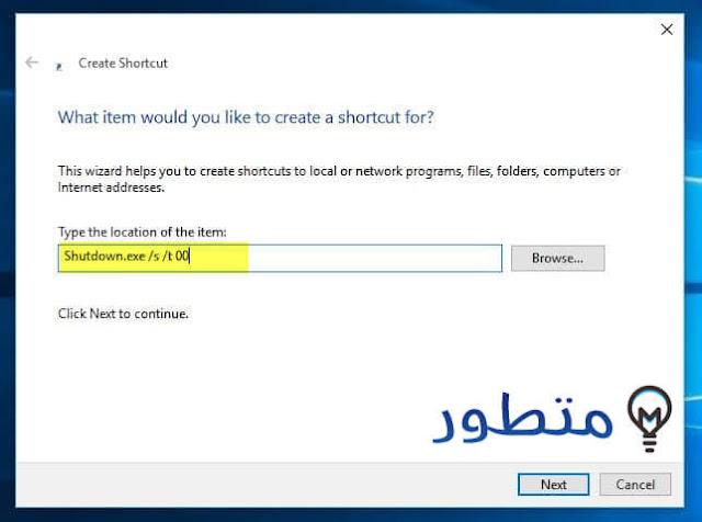 اختصار ايقاف تشغيل الكمبيوتر من سطح المكتب