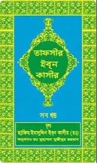তাফসীর ইবনে কাসীর - ইমাম্মুদিন ইবনু কাসীর (রহঃ) বাংলা ইসলামিক ই বই-Islamic E- Book