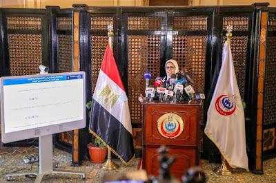بيان عاجل وشامل  صادر عن وزارة الصحة والسكان  بسبب كورونا