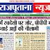 राजपूताना न्यूज़ ई पेपर 17 मई 2020 डिजिटल एडिशन