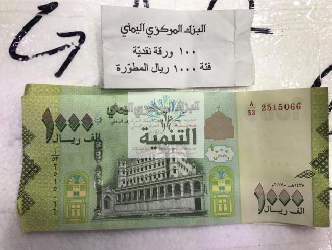 هذا هو شكل العملة الجديده 1000 ريال يمني لسنة 2018