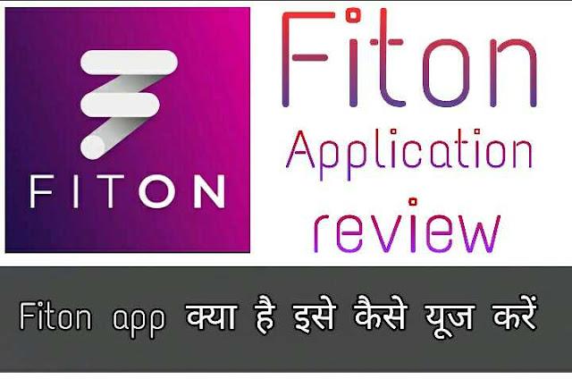 Fiton app क्या है इसे कैसे use करें