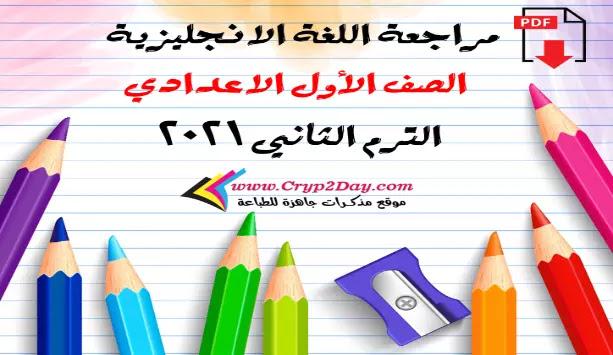 مراجعة اللغة الانجليزية منهج الصف الاول الاعدادي