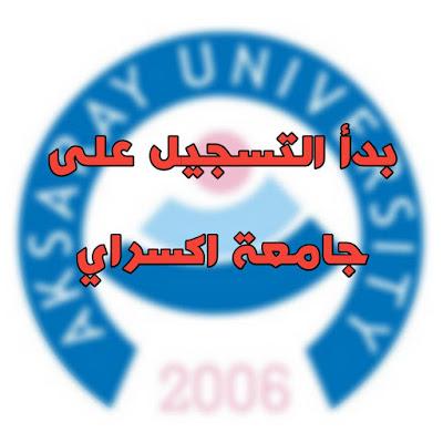 افتتاح التسجيل على Aksaray University جامعة أكسراي