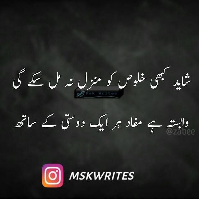 Dosti Ki Shayari Hindi Mai