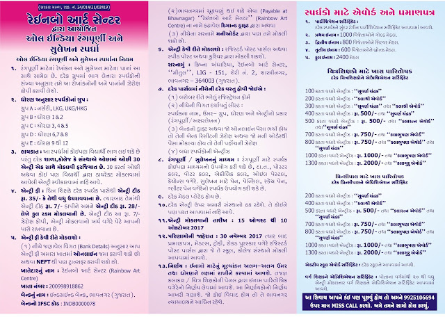 Rainbow Brochure 2017 in Gujarati Language